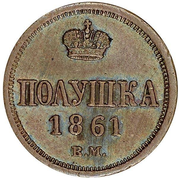 купить полушка 1861 года ВМ