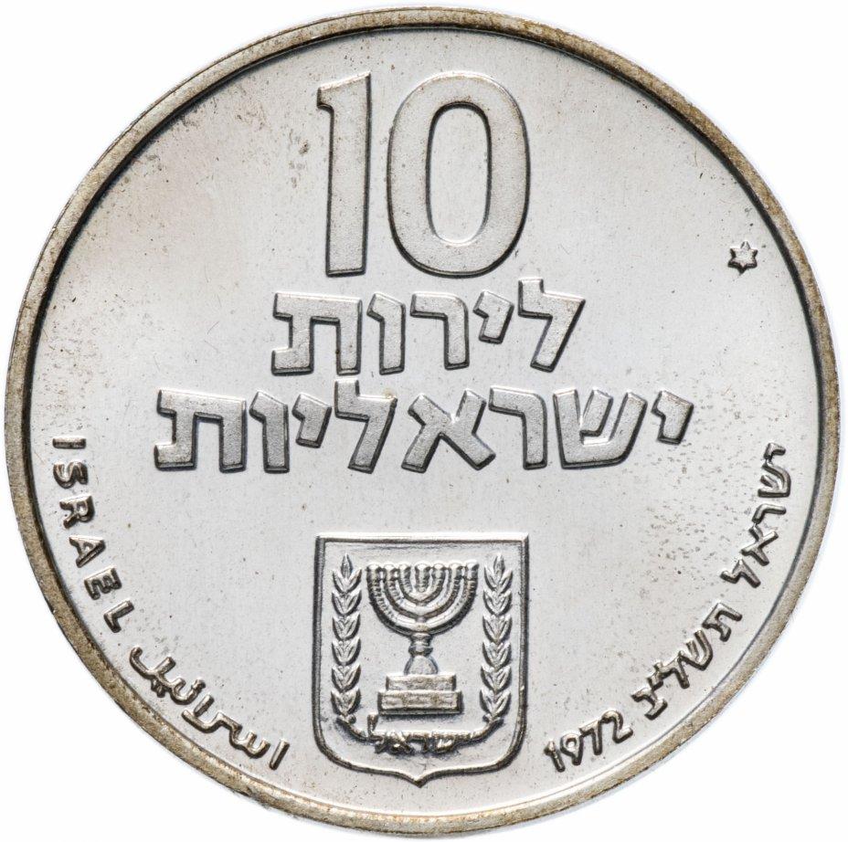 """купить Израиль 10 лир (лирот, lirot) 1972 ✡ Выкуп первенца знак монетного двора """"✡"""" на аверсе: Иерусалим. Гурт: гладкий"""