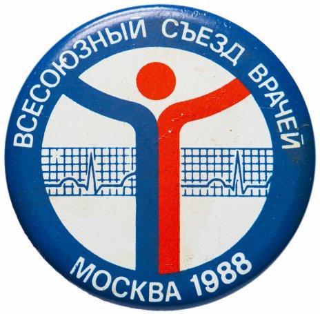 купить Значок Всесоюзный Съезд Врачей  Москва 1988