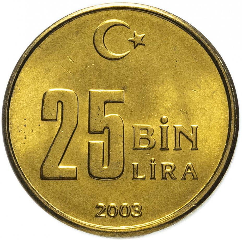 купить Турция 25000 лир (25 bin lira) 2003