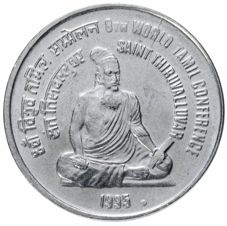 """купить Индия 1 рупия (rupee) 1995 Знак монетного двора: """"°"""" - Ноида"""