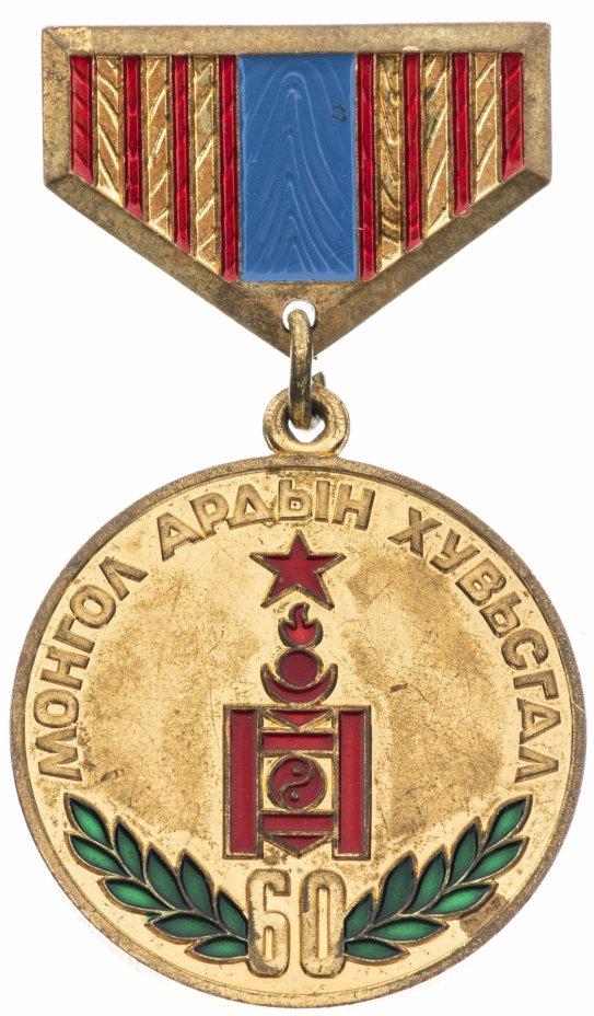 купить Монголия Медаль 60 лет Монгольской Народной Революции 1921 - 1981 г.