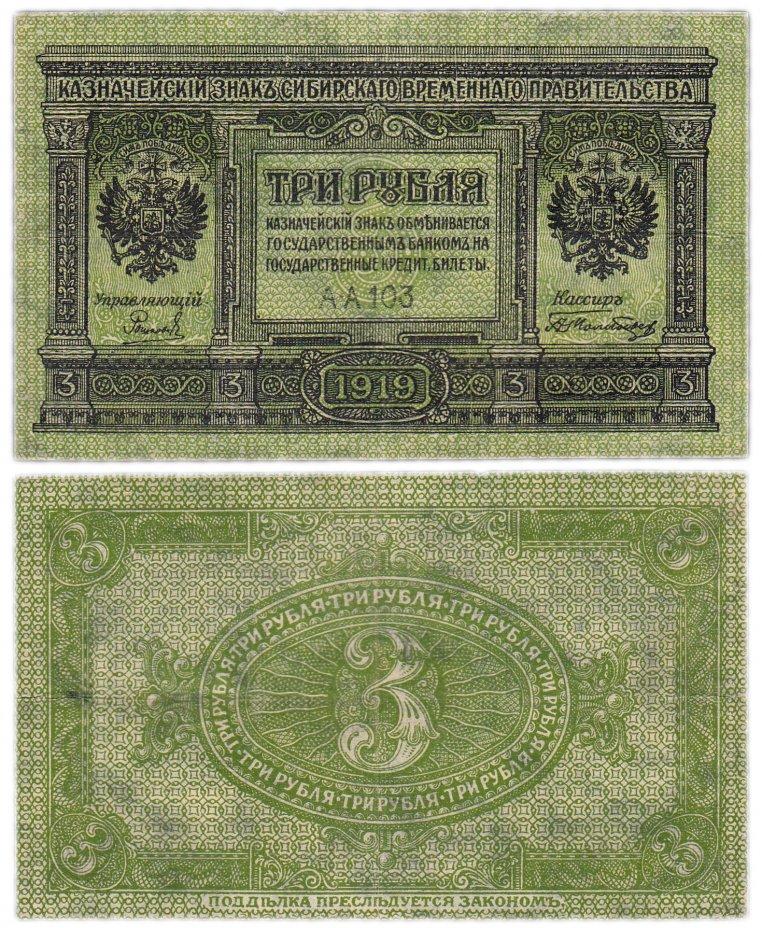 купить Колчак 3 рубля 1919 Сибирское Временное правительство