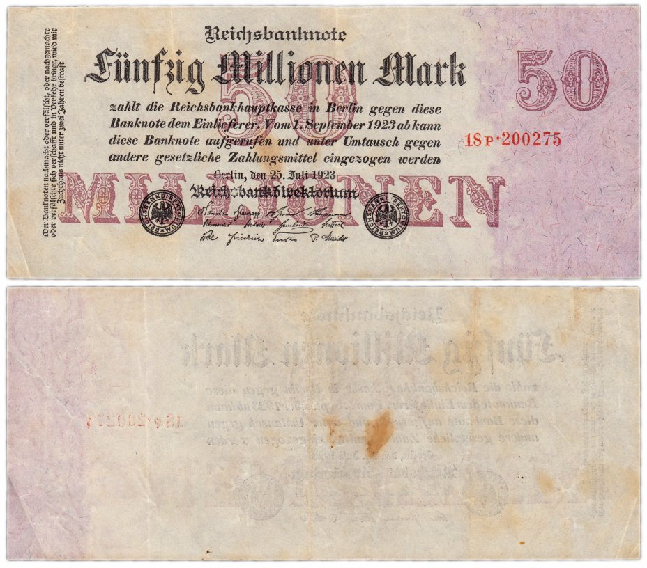 купить Германия 50000000 марок 1923 (Pick 98a(2))
