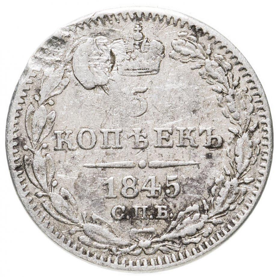 купить 5 копеек 1845 СПБ-КБ