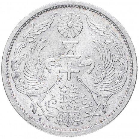 купить Япония 50 сенов 1936 Император Хирохито (Сёва)