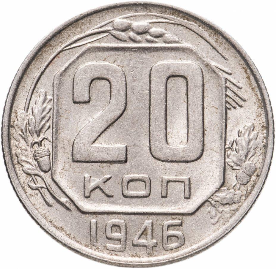 купить 20 копеек 1946 штемпельный блеск