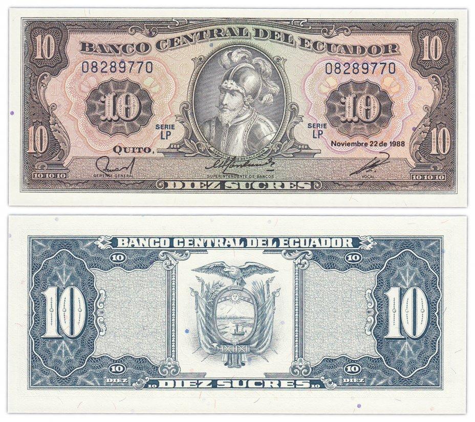купить Эквадор 10 сукре 1988