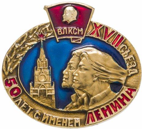 купить Значок  17 СЪЕЗД  ВЛКСМ   50 лет с именем Ленина