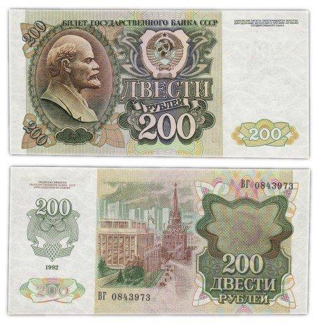 купить 200 рублей 1992