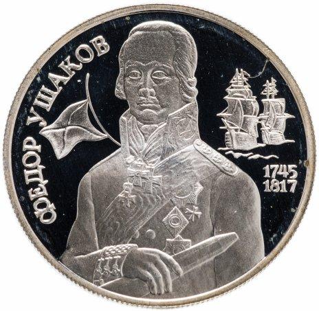 """купить 2 рубля 1994 ММД  """"250-летие со дня рождения Ф.Ф. Ушакова"""""""