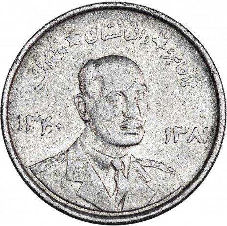 купить Афганистан  5 афгани 1961
