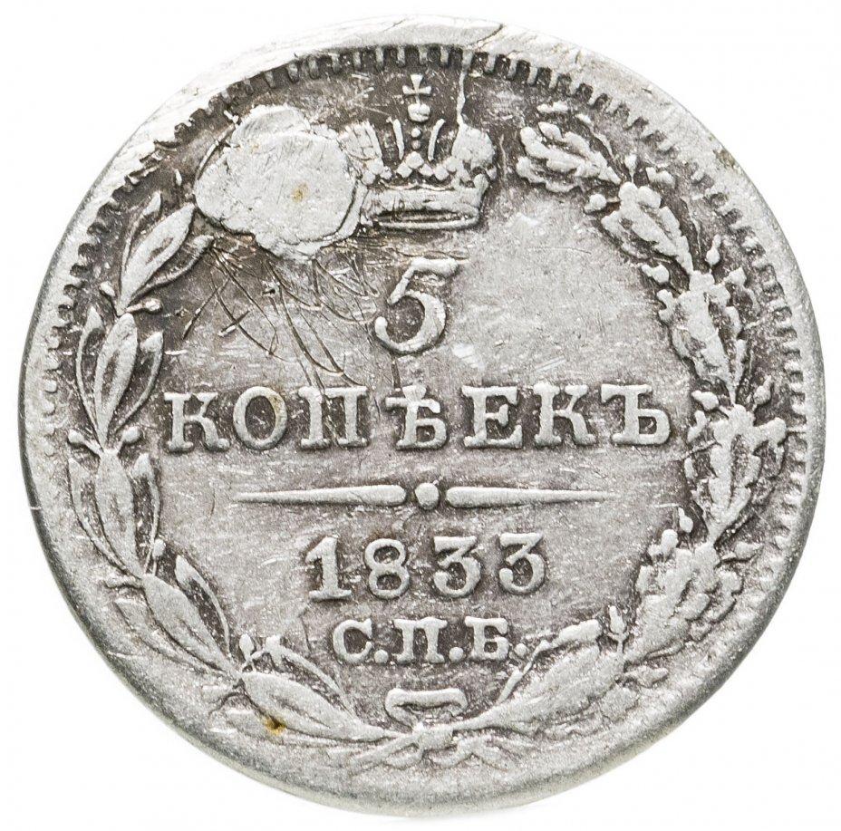 купить 5 копеек 1833 СПБ-НГ