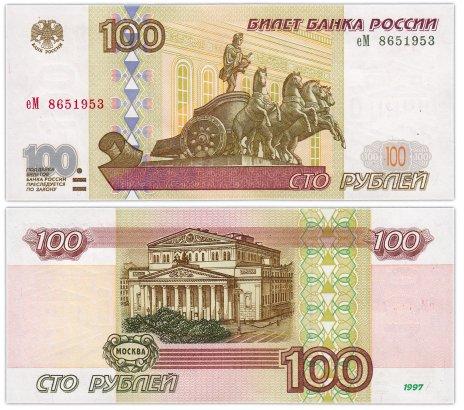 купить 100 рублей 1997 (без модификации) тип литер маленькая/Большая, желтая окантовка