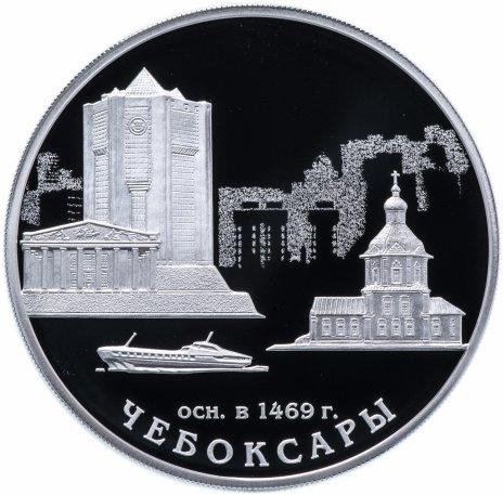 """купить 3 рубля 2019 Proof """"550-летие основания г. Чебоксары"""""""