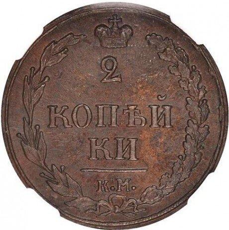 купить 2 копейки 1810 года КМ без инициалов