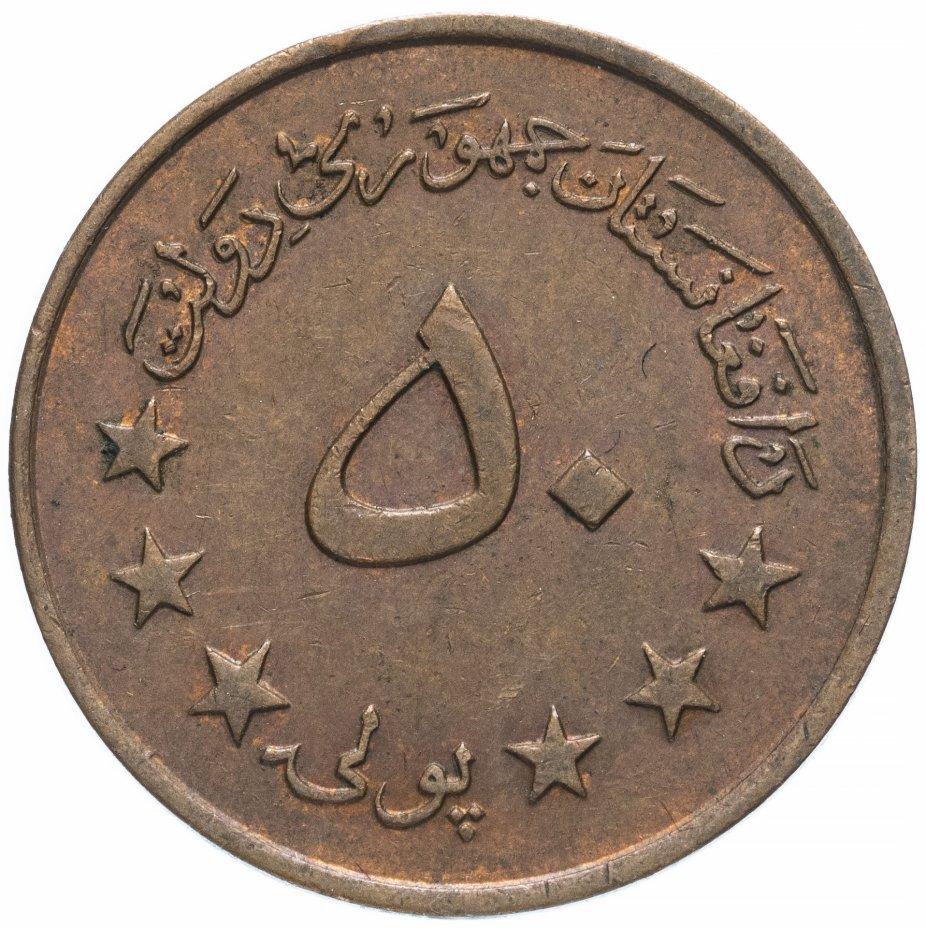 купить Афганистан 50 пул (pul) 1973 (1352 г.Х.)