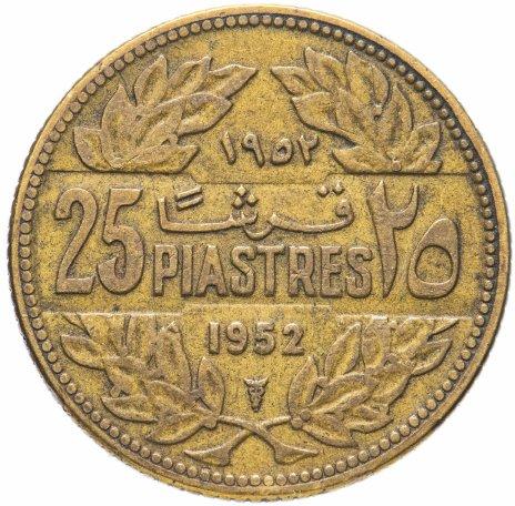 купить Ливан 25 пиастров (piastres) 1952