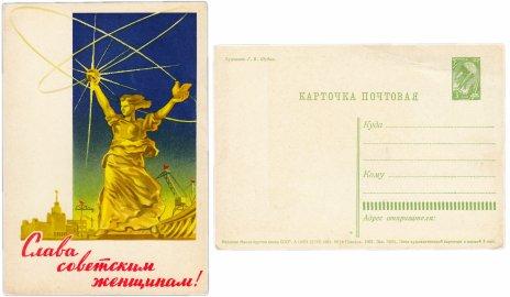 """купить Открытка (открытое письмо)  """"Слава Советским Женщинам"""" худ. Г.В. Шубин 1961"""