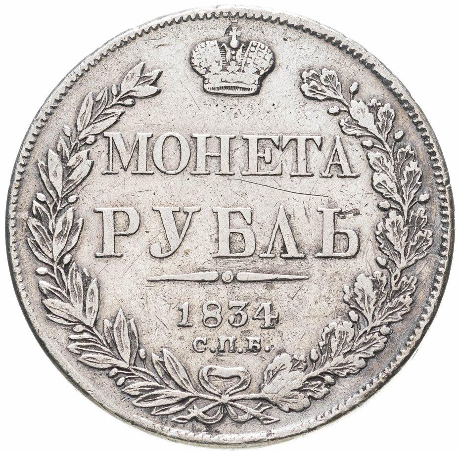 купить 1 рубль 1834 СПБ-НГ  орёл 1832