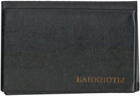 купить Альбом на 24 банкноты 125*185, черный