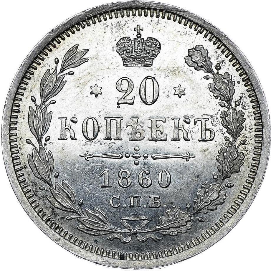 купить 20 копеек 1860 года СПБ-ФБ пробные Proof