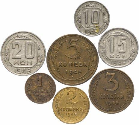 купить Полный набор монет 1946 года 1-20 копеек (7 монет)