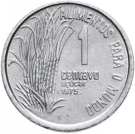 """купить Бразилия 1 сентаво (centavo) 1975 """"ФАО - Сахарный тростник"""""""