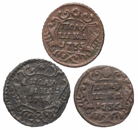 купить Набор монет полушка 1734-1736 (3 монеты)