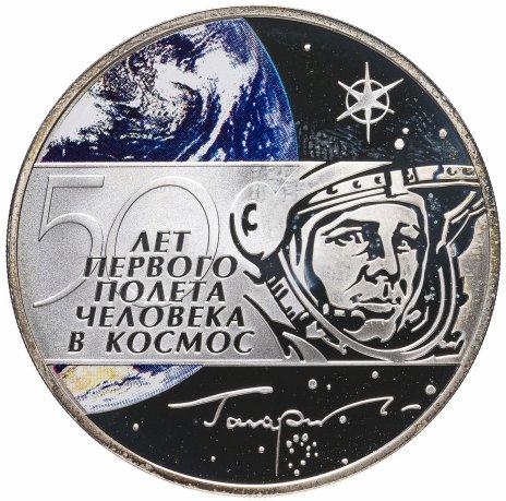 купить 3 рубля 2011 СПМД 50 лет первого полёта человека в космос