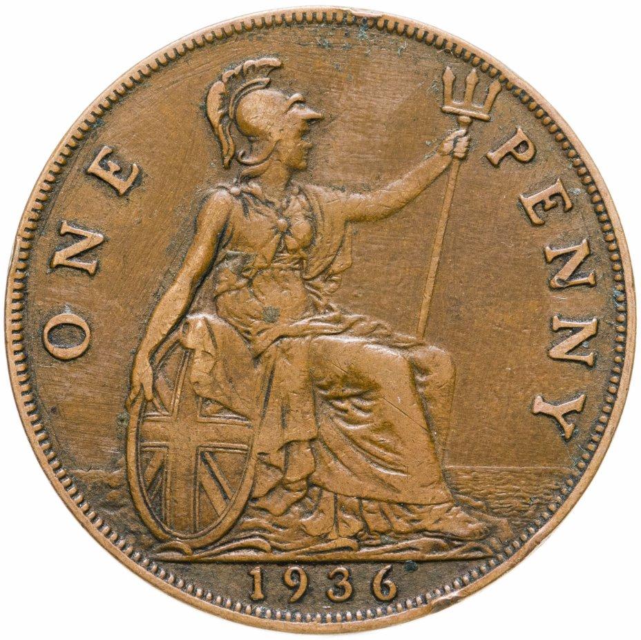 купить Великобритания 1 пенни 1936 Георг V