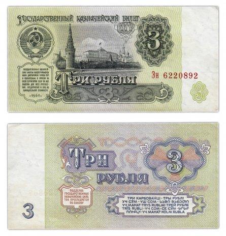 купить 3 рубля 1961 тип литер Большая/маленькая, 1-й тип шрифта