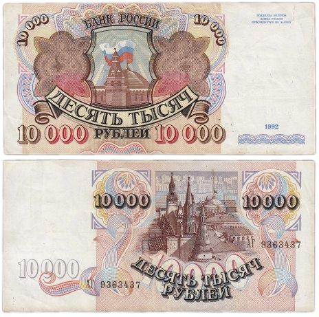 купить 10000 рублей 1992
