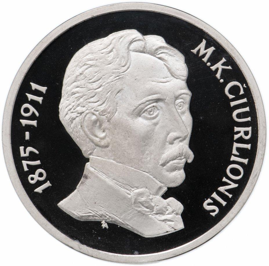 """купить Литва 50 литов (litu) 1995 """"120 лет со дня рождения М.К. Чюрлёниса"""""""