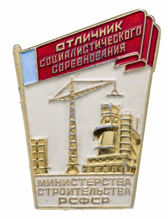 купить Знак Отличник Социалистического Соревнования Министерства Строительства РСФСР (Разновидность случайная )