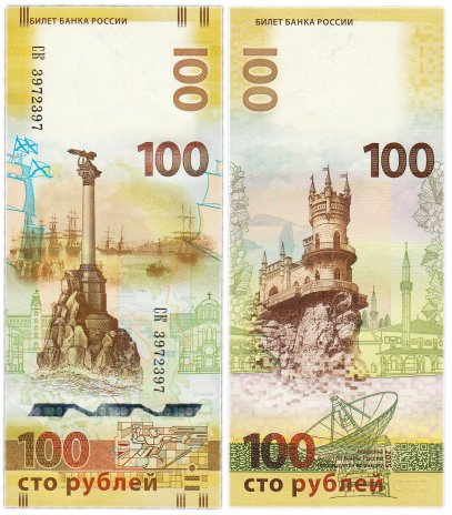 купить 100 рублей 2015 Крым, красивый номер (антирадар) СК 3972397
