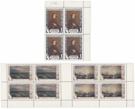 купить 1950 год 50 лет со дня смерти художника И.К. Айвазовского (1817-1900) чистые квартблоки