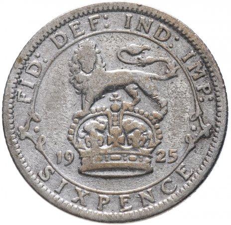 купить Великобритания 6 пенсов 1925