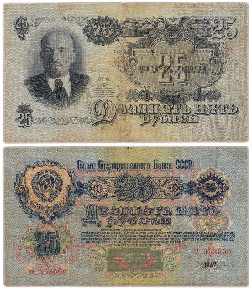 купить 25 рублей 1947 серия аА, 16 лент в гербе, тип литер маленькая/Большая, 1-й тип шрифта, В47.25.3 по Засько