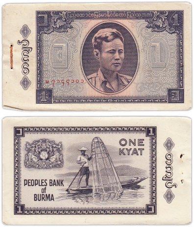 купить Бирма 1 кьят 1965 год (Генерал Аун Сан) Степлер Pick 52