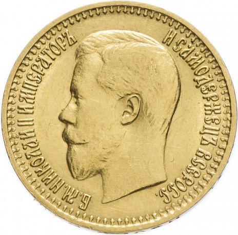 купить 7 рублей 50 копеек 1897 АГ