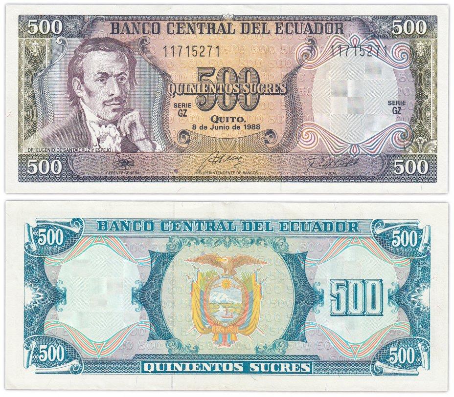 купить Эквадор 500 сукре 1988 (Pick 124A)