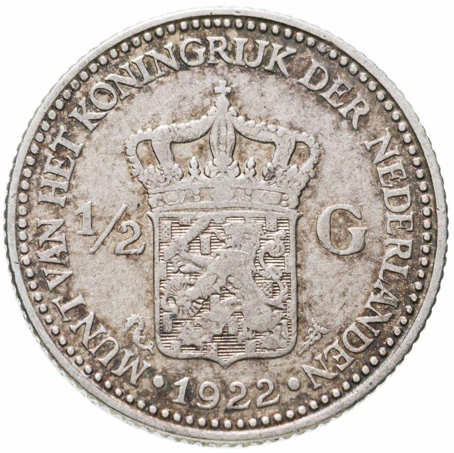купить Нидерланды 1/2 гульдена (gulden) 1922