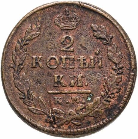 купить 2 копейки 1819 КМ-АД