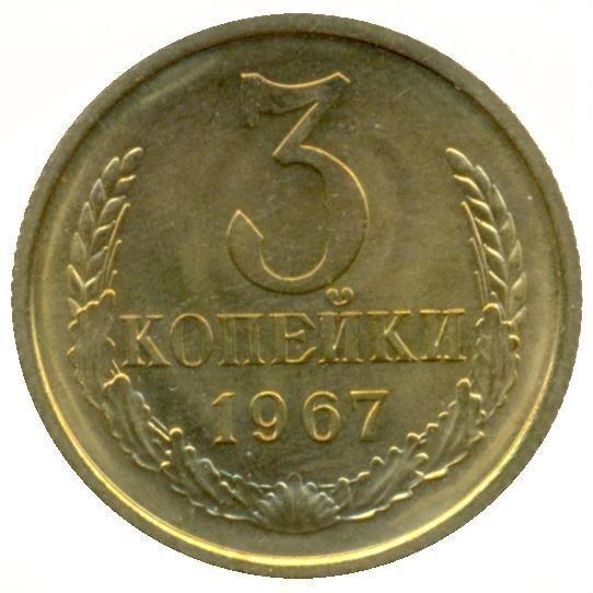 купить 3 копейки 1967 года плоские ленты