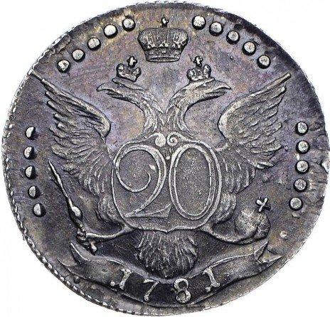 купить 20 копеек 1781 года СПБ всерос