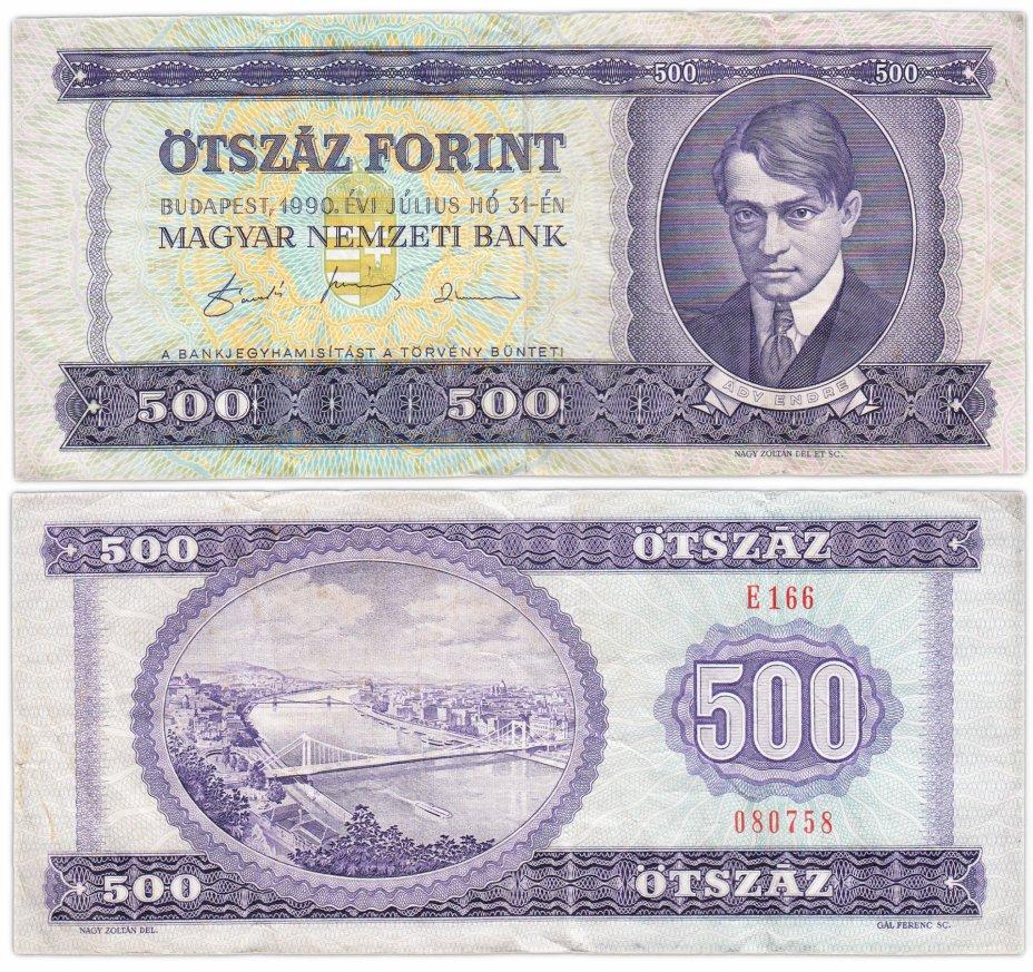 купить Венгрия 500 форинтов 1990 (Pick 175)