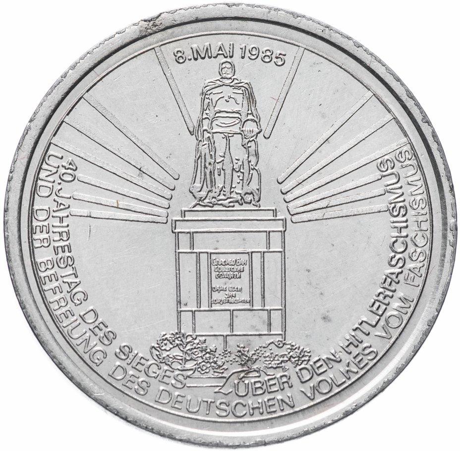 """купить Медаль ГДР """"Дружба - Freundschaft"""""""