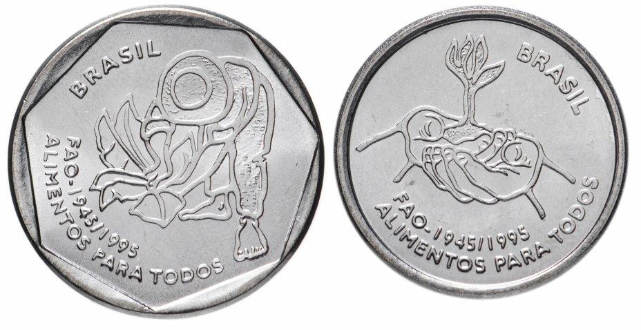 """купить Бразилия набор 10 и 25 сентаво (centavos) 1995 """"50 лет Всемирной продовольственной программе"""""""