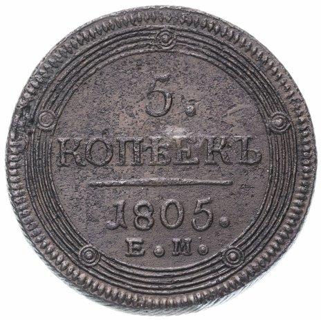 купить 5 копеек 1805 ЕМ обе стороны образца 1806 года